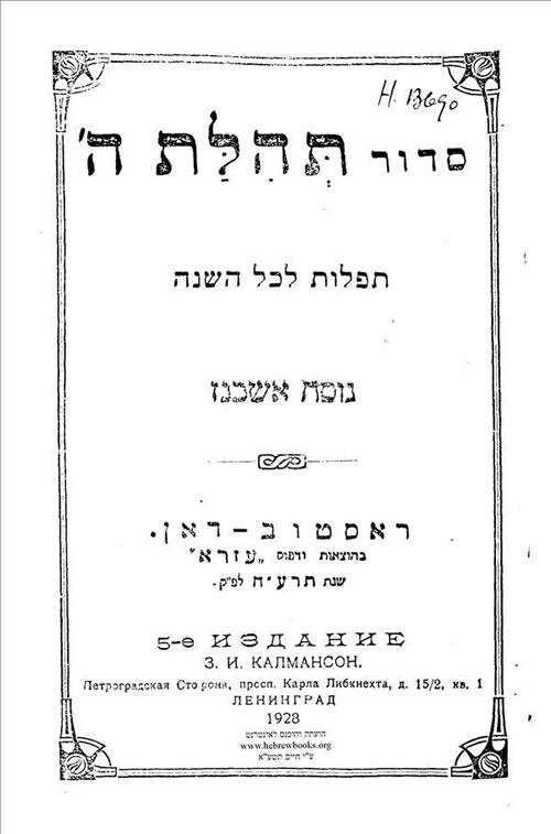 Siddur Tehillat Hashem according to the Ashkenazi liturgy. Rostov 1918. (As reprinted in 1928.)