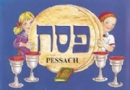 Pesach Service Times