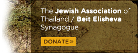 The Jewish Association of Thailand / Beit Elisheva Synagogue