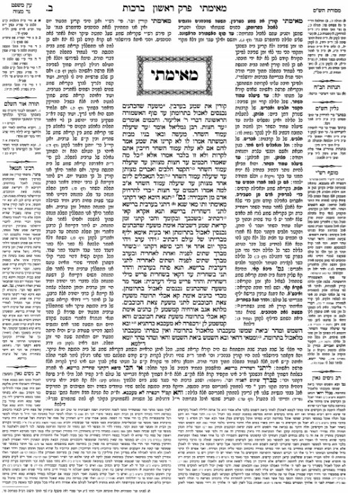 The first page of Talmud as it appears in standard editions, the text surrounded by the commentaries of Rashi,Tosafot, and others.
