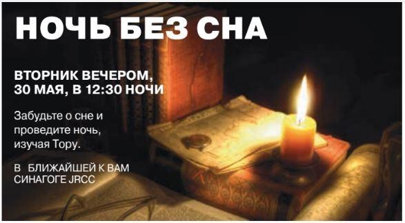 russian sleepless 2017.JPG