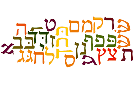 alphabet-Hebrew.png