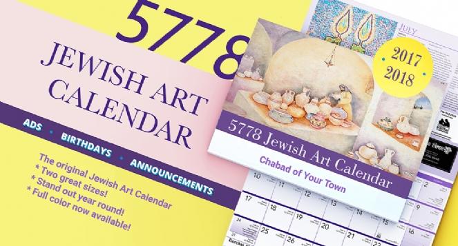 Calendar 5778.jpg