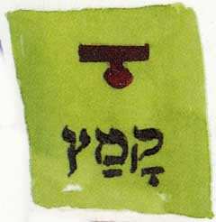 Die Nekudot - Vokale