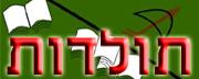 Daily Zohar - Toldot