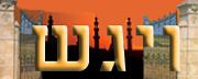 Daily Zohar - Vayigash