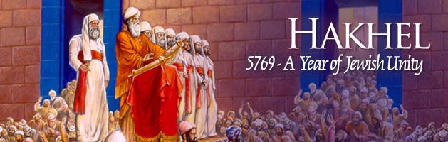 Hakhel - Celebrating Jewish Unity