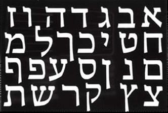 Aleph-Bet-Velvet-Art.jpg