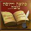 Ketivah Vachatimah Tovah
