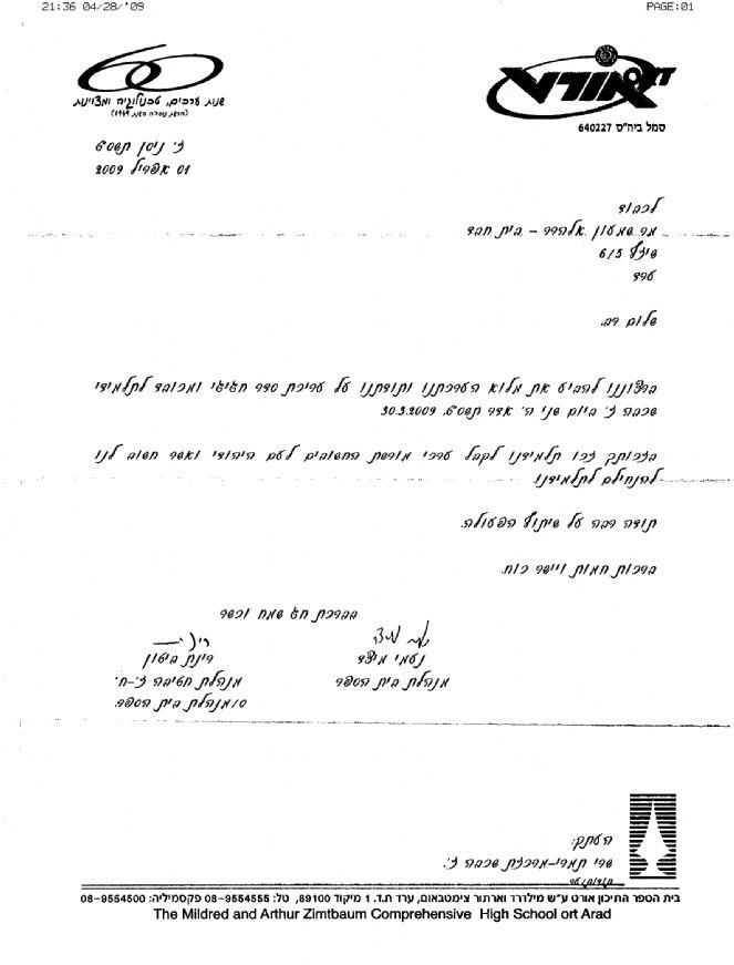 מכתב תודה מתכון אורט