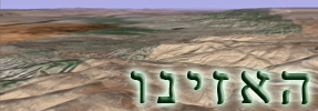 Ha'azinu