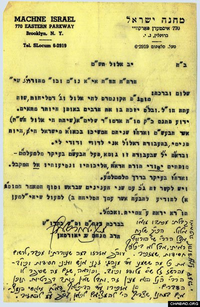A copy of the letter from the Rebbe dated August 31, 1949.