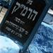 Rabbi Moshe Cordovero