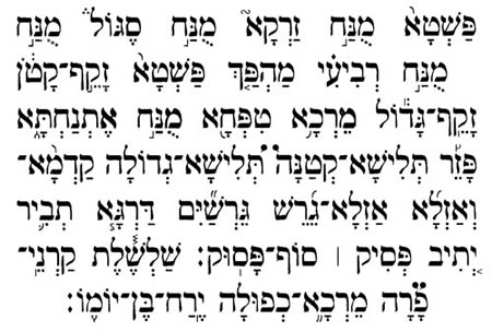 The Torah reading cantillations and their accompanying notes