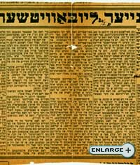 """""""The New Lubavitcher Rebbe,"""" a heading of a newspaper article following the Rebbe's acceptance of the leadership of Chabad-Lubavitch"""