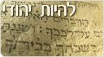 להיות יהודי