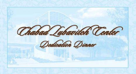 Chabad Lubavitch Center Dedication Dinner