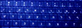 The Alphabet - Letters of the Torah