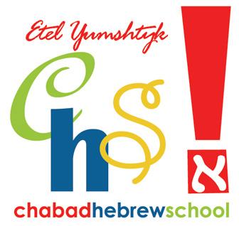 Hebrew_School.jpg