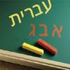 Read Hebrew