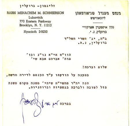 Write Letter To Ohel
