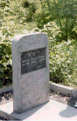 The resting place of Rabbi Yisroel in the town of Mezhibush, during the Communist Era.