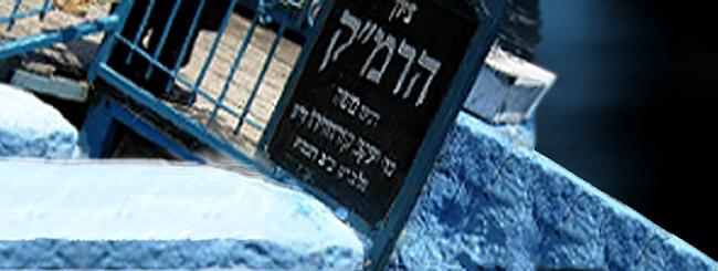 Other Safed Kabbalists: Rabbi Moshe Cordovero