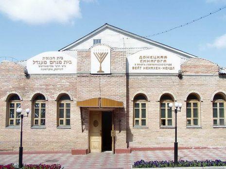 donetsk_synagogue.JPG