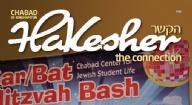 Hakesher Magazine; Spring 2011 - Passover 5771