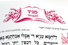 New Haggadah Brings Publishing House Full Circle