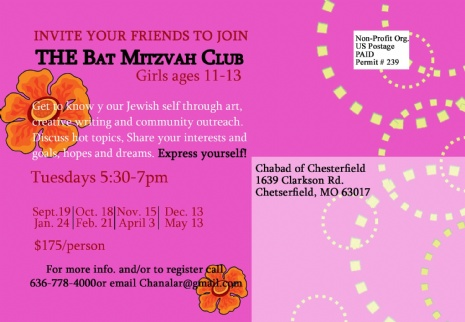 bat-mitzvah-back.gif