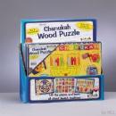 chanuka wood puzzle.jpg
