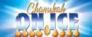 Chanukah on Ice 5773-2012