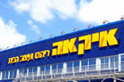 Kfar Chabad Central to IKEA's Observance of Kosher Laws
