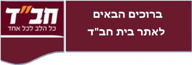 cancun israel.jpg