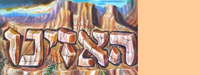 האזינו: פרשת האזינו: שירה-תוכחה ביום פטירת משה