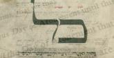 Yom Kippour, étape par étape