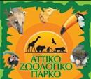 Attica zoo