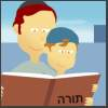 Is Torah Juvenile?