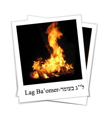 lag baomer big final 5768.jpg