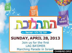 For the first time there was a coordinated nationwide effort to publicize Lag BaOmer parades