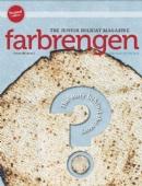 Passover Edition 2013