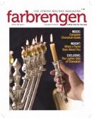 Chanukah Edition 2013