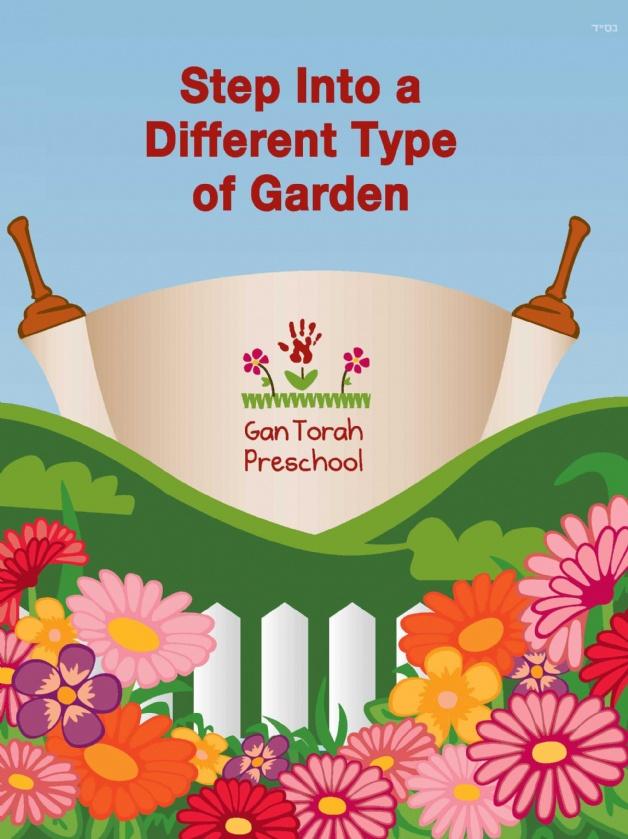 GanTorah_Brochure_022714_print1-001.jpg