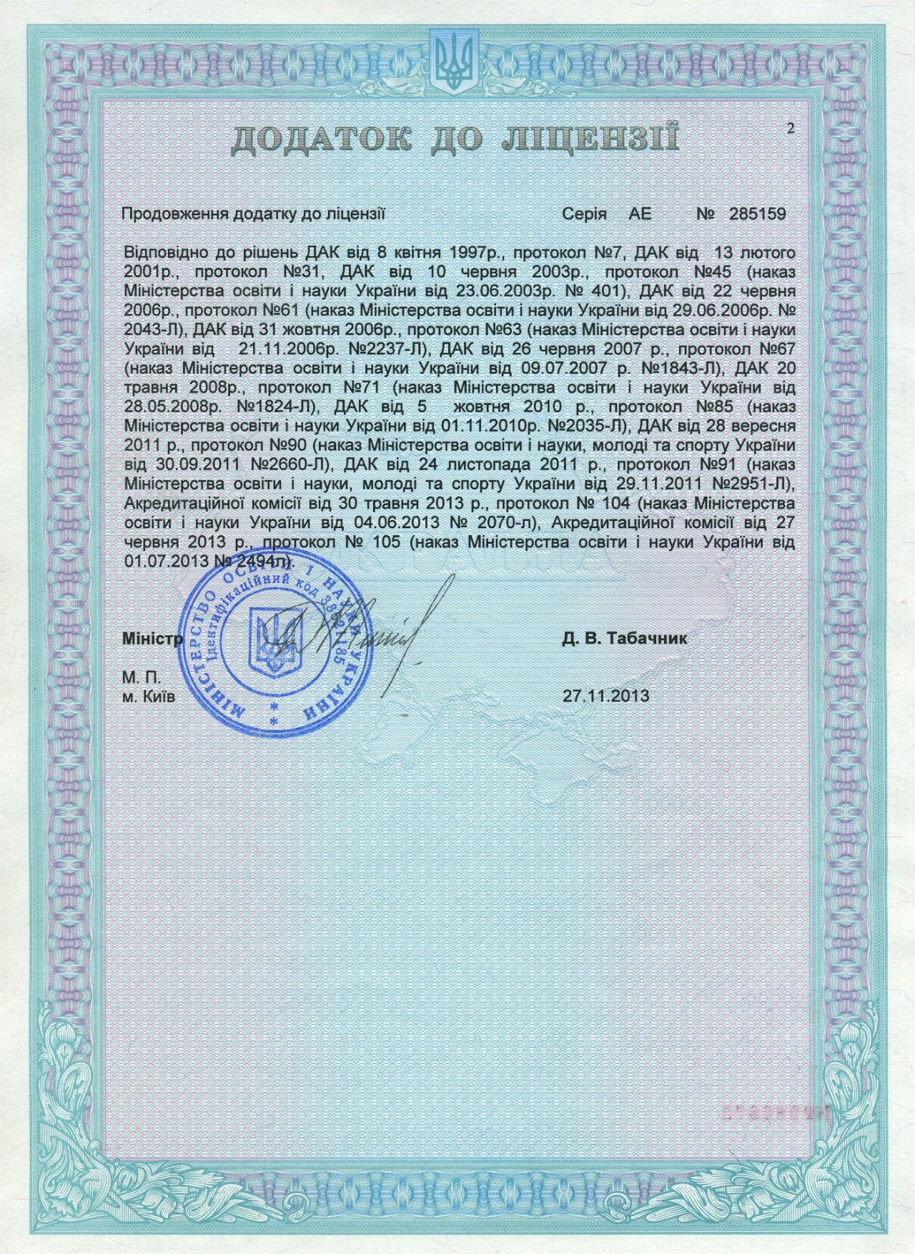 Licenz3.jpg