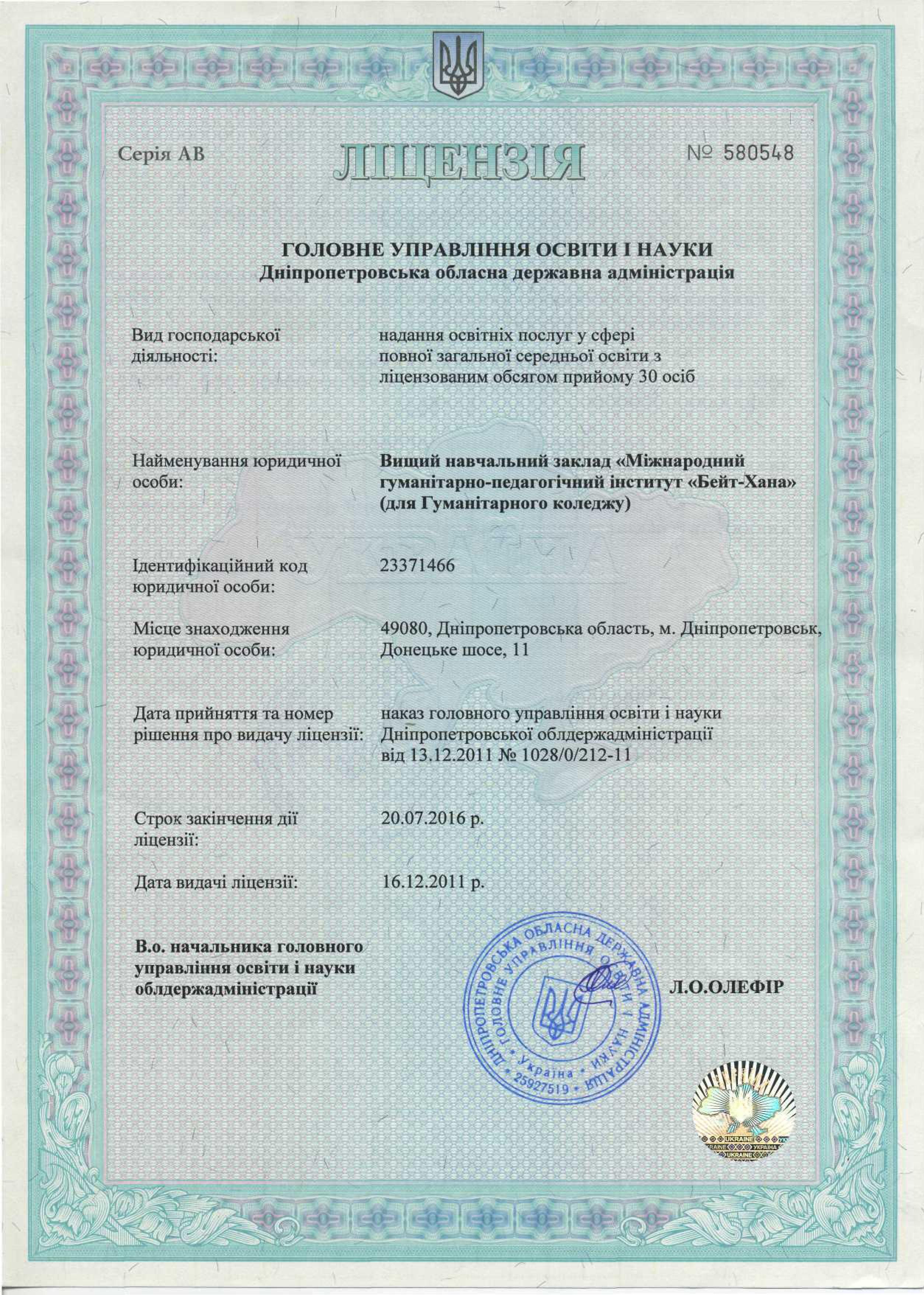Licenz_Koledg-1.jpg
