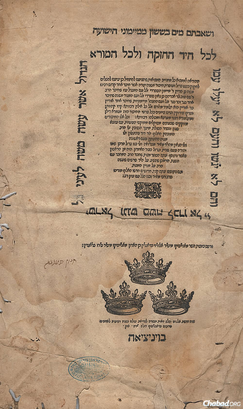 MISHNEH TORAH, RAMBAM – VENICE 1550, BRAGADIN