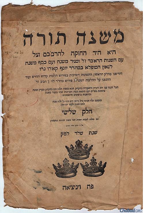 MISHNEH TORAH, RAMBAM – VENICE 1574