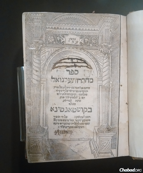 MAHBAROT IMMANUEL – CONSTANTINOPLE 1535