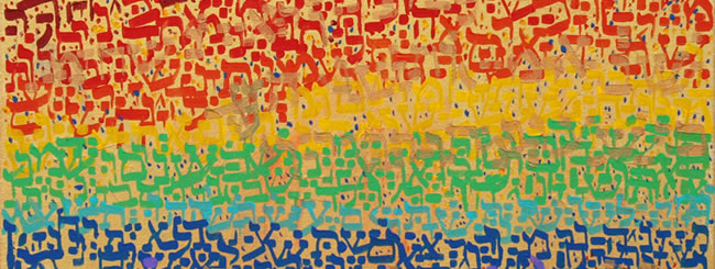 Jewish Art for the Soul: Genesis 5:4-5:14, Gold and Rainbow